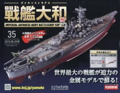 週刊 ダイキャストモデル 戦艦大和 35号