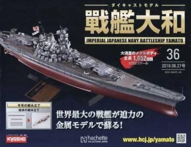 週刊 ダイキャストモデル 戦艦大和 36号