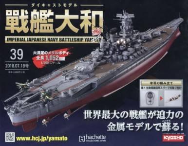 週刊 ダイキャストモデル 戦艦大和 39号