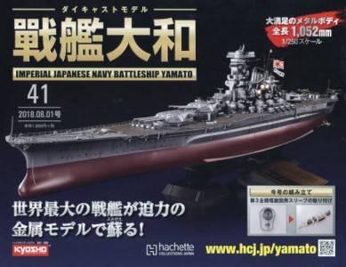 週刊 ダイキャストモデル 戦艦大和 41号