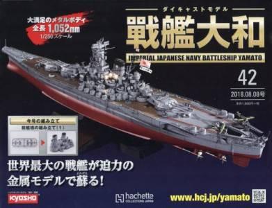 週刊 ダイキャストモデル 戦艦大和 42号
