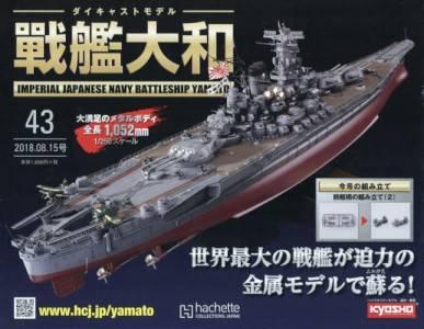 週刊 ダイキャストモデル 戦艦大和 43号