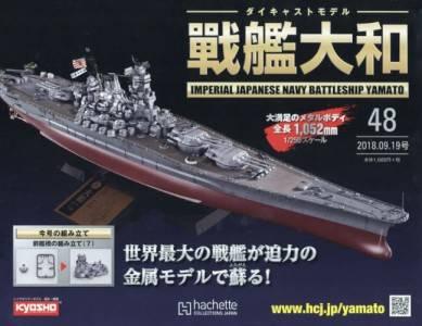 週刊 ダイキャストモデル 戦艦大和 48号