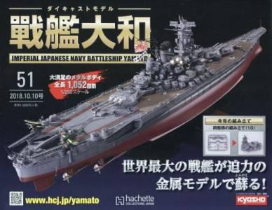 週刊 ダイキャストモデル 戦艦大和 51号