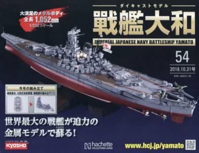 週刊 ダイキャストモデル 戦艦大和 54号