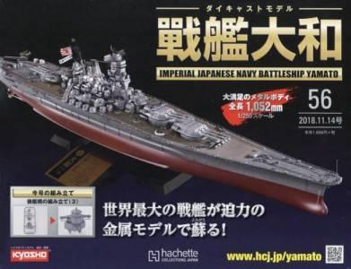 週刊 ダイキャストモデル 戦艦大和 56号