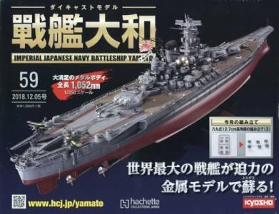 週刊 ダイキャストモデル 戦艦大和 59号