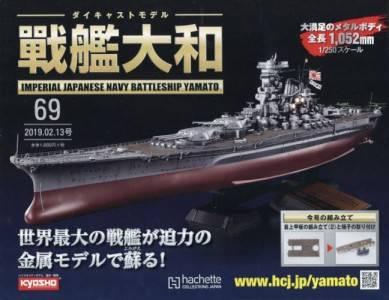 週刊 ダイキャストモデル 戦艦大和 69号