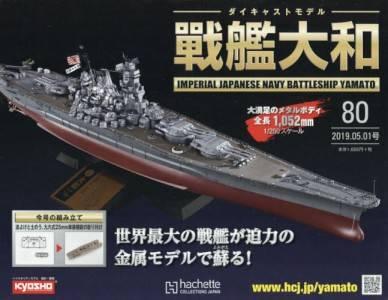 週刊 ダイキャストモデル 戦艦大和 80号