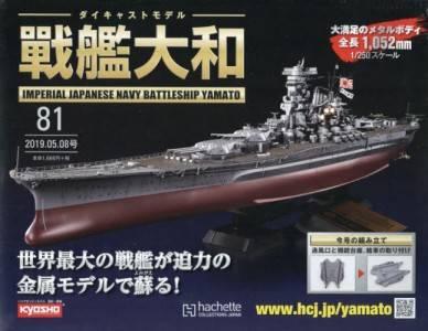 週刊 ダイキャストモデル 戦艦大和 81号