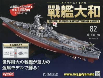 週刊 ダイキャストモデル 戦艦大和 82号