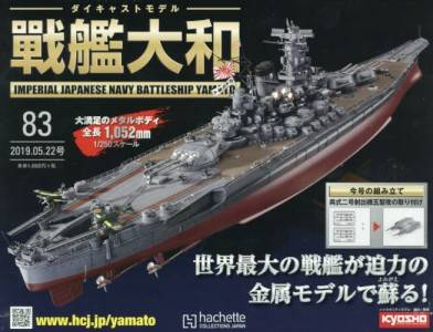 週刊 ダイキャストモデル 戦艦大和 83号