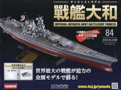 週刊 ダイキャストモデル 戦艦大和 84号