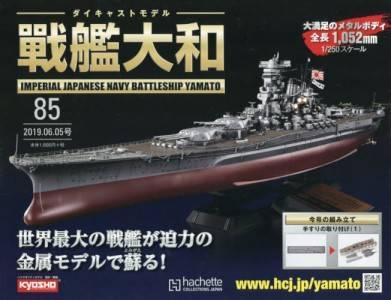 週刊 ダイキャストモデル 戦艦大和 85号