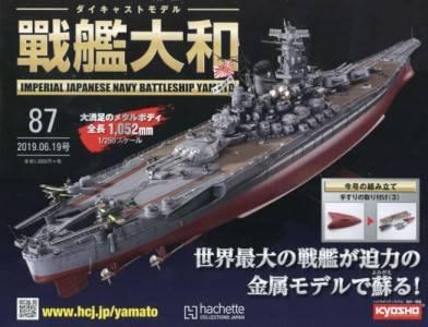 週刊 ダイキャストモデル 戦艦大和 87号