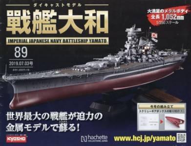 週刊 ダイキャストモデル 戦艦大和 89号