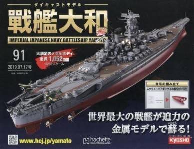 週刊 ダイキャストモデル 戦艦大和 91号