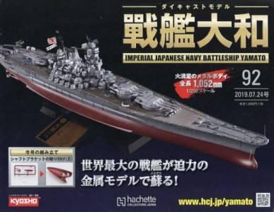 週刊 ダイキャストモデル 戦艦大和 92号