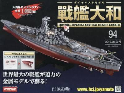 週刊 ダイキャストモデル 戦艦大和 94号