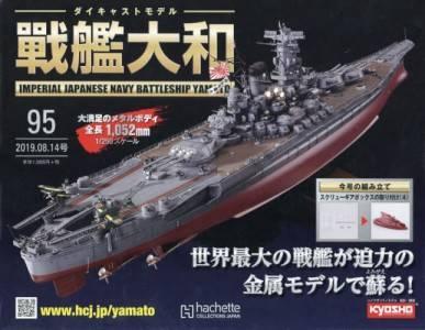 週刊 ダイキャストモデル 戦艦大和 95号