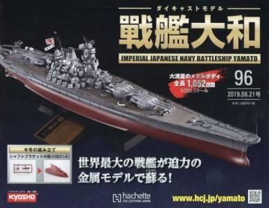 週刊 ダイキャストモデル 戦艦大和 96号