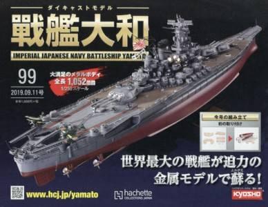 週刊 ダイキャストモデル 戦艦大和 99号