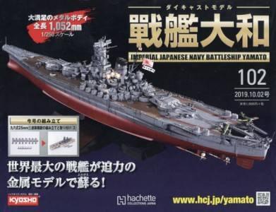 週刊 ダイキャストモデル 戦艦大和 102号