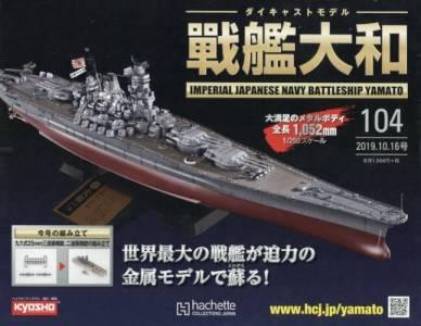 週刊 ダイキャストモデル 戦艦大和 104号