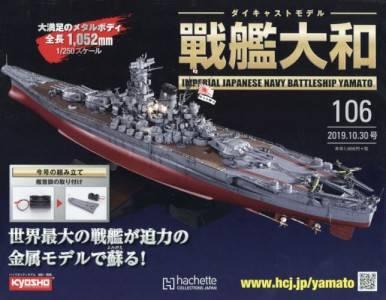週刊 ダイキャストモデル 戦艦大和 106号