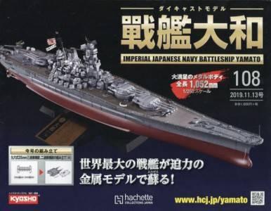 週刊 ダイキャストモデル 戦艦大和 108号