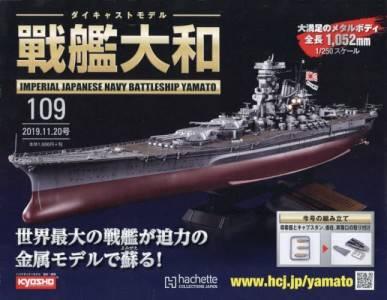週刊 ダイキャストモデル 戦艦大和 109号