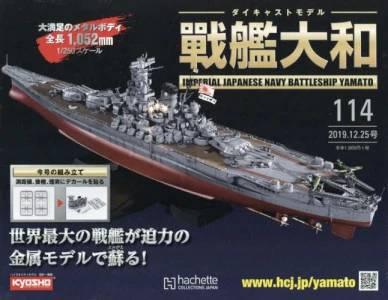 週刊 ダイキャストモデル 戦艦大和 114号