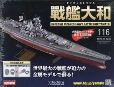 週刊 ダイキャストモデル 戦艦大和 116号