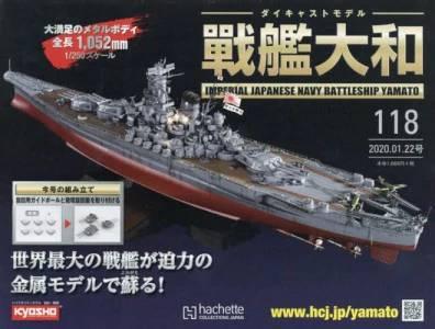 週刊 ダイキャストモデル 戦艦大和 118号