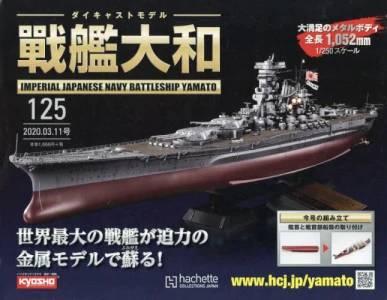 週刊 ダイキャストモデル 戦艦大和 125号