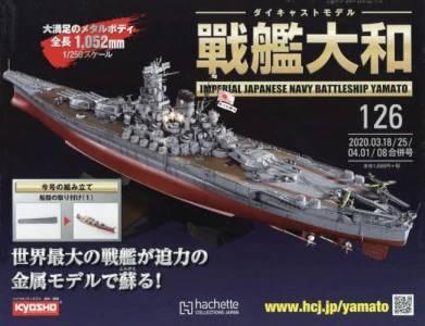 週刊 ダイキャストモデル 戦艦大和 126号