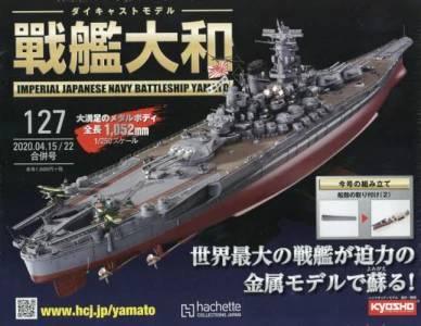 週刊 ダイキャストモデル 戦艦大和 127号