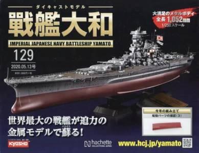 週刊 ダイキャストモデル 戦艦大和 129号
