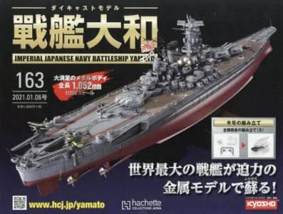 週刊 ダイキャストモデル 戦艦大和 163号