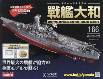 週刊 ダイキャストモデル 戦艦大和 166号