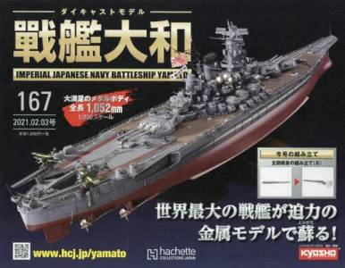 週刊 ダイキャストモデル 戦艦大和 167号