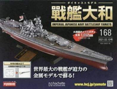 週刊 ダイキャストモデル 戦艦大和 168号