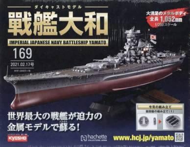 週刊 ダイキャストモデル 戦艦大和 169号