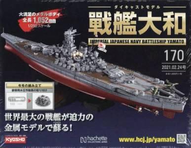 週刊 ダイキャストモデル 戦艦大和 170号
