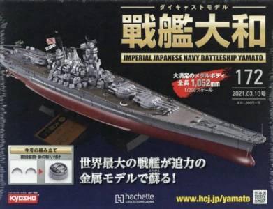週刊 ダイキャストモデル 戦艦大和 172号