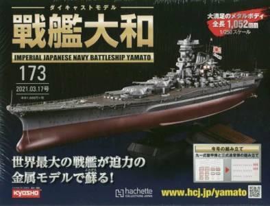 週刊 ダイキャストモデル 戦艦大和 173号