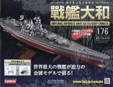 週刊 ダイキャストモデル 戦艦大和 176号