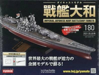 週刊 ダイキャストモデル 戦艦大和 180号