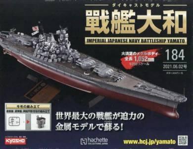 週刊 ダイキャストモデル 戦艦大和 184号