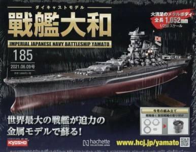 週刊 ダイキャストモデル 戦艦大和 185号